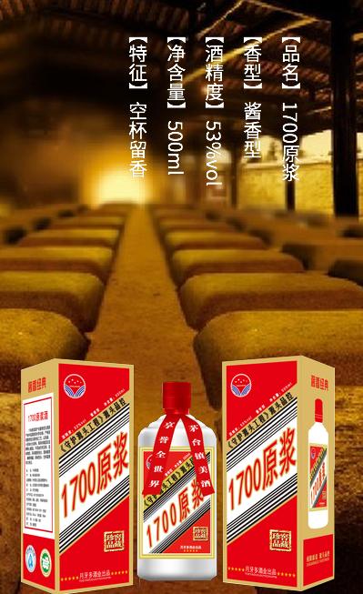 【品名】1700原酿